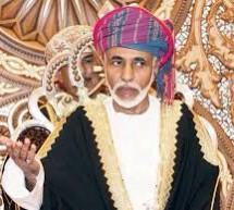 جلالة السلطان قابوس بخير