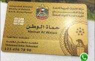 بطاقة حماة الوطن
