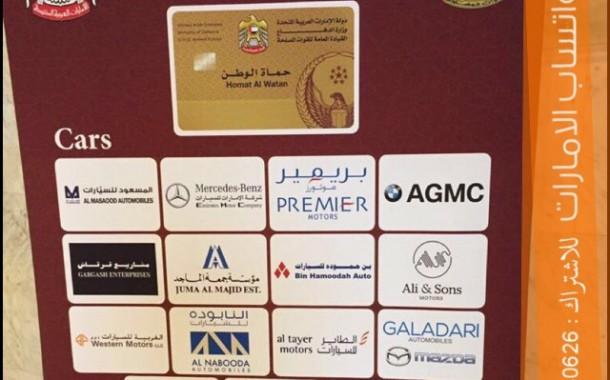 بطاقة حماة الوطن Archives وتساب الامارات