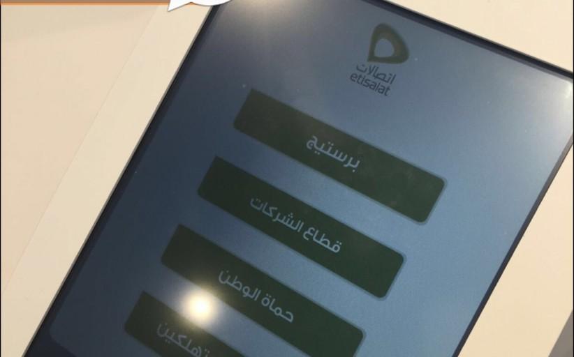 اتصالات تطلق عروض شاملة لبطاقة حماة الوطن