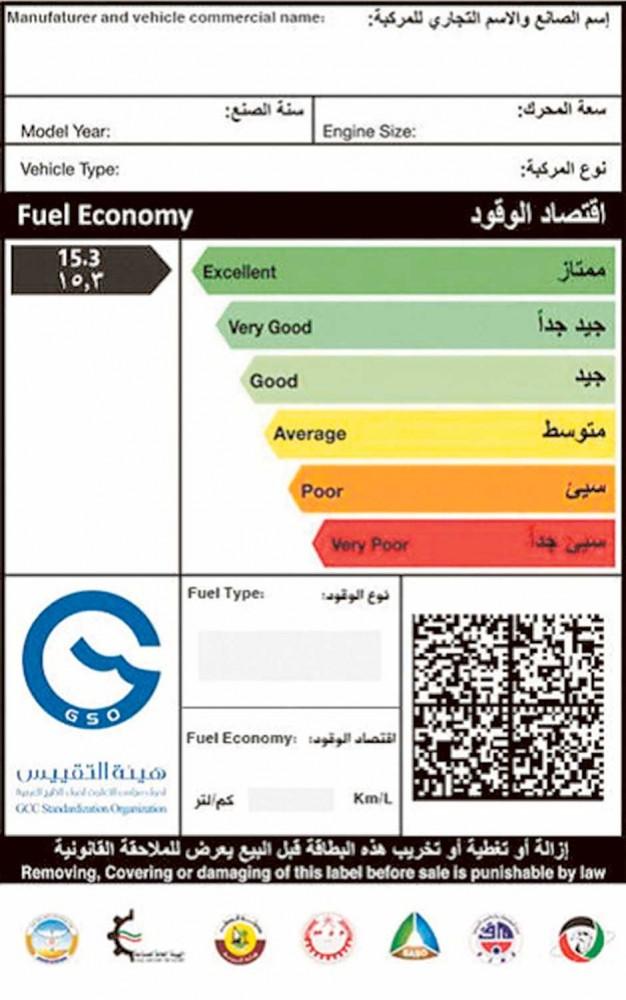 بطاقة كفاءة استهلاك الوقود الإماراتية