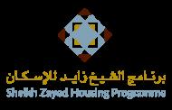 برنامج الشيخ زايد للإسكان يعتمد كشف أسماء 614 مواطناً من مستحقي الدعم السكني بقيمة 309 مليون درهم لسنة 2016
