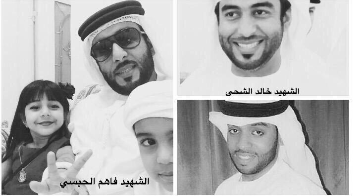 استشهاد مجموعة من جنودنا البواسلفي اليمن